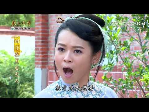 台劇-戲說台灣-蚶仔寮黑皮夫人