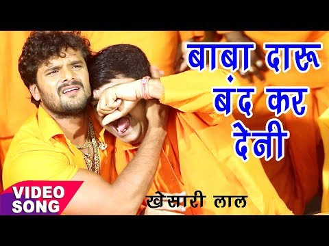 Khesari Lal - NEW Bol Bam Hit Song 2017 - Anand Mohan - दारू बंद हो गईल - Bhojpuri Kanwar Songs