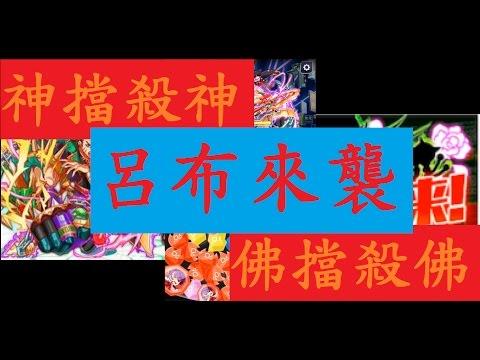 【クラフィ CRASH FEVER】三國第一智將 - 呂布 《呂布襲来!》