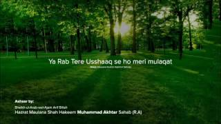 Ya Rab tere usshaq se ho meri mulaqaat recited by Ml. Ibrahim Kashmiri