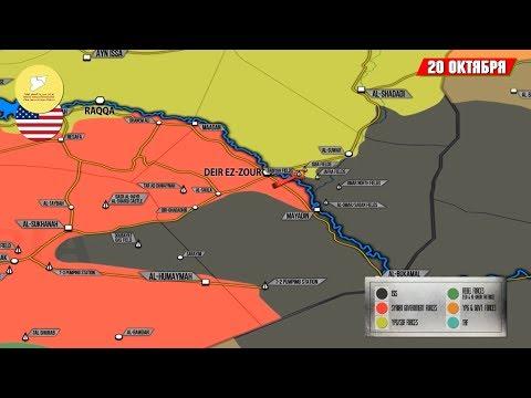 16-20 октября. Военная обстановка в Сирии и Ираке. Обзор событий за рабочую неделю.