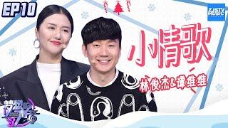 [ CLIP ] JJ林俊杰&谭维维合唱《小情歌》甜炸《梦想的声音3》EP10 20181229 /浙江卫视官方音乐HD/