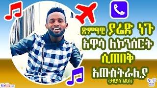 Ethiopia: ድምፃዊ ያሬድ ነጉ አዋሳ ለኮንሰርት ሲጠበቅ አውስትራሊያ - Yared Negu in Australia when expected in Hawassa
