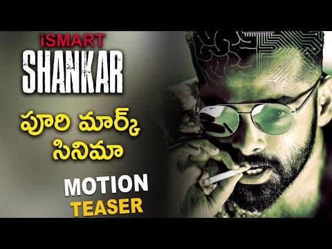 Puri Jagannadh's Ismart Shankar Movie Motion Teaser || 2019 Telugu Movie - Ram