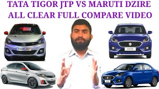 New tata tigor jtp vs maruti dzire full compare video
