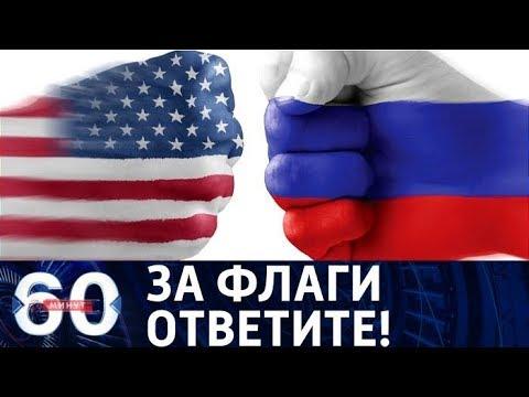 60 минут. США нарывается на скандал: Вашингтон ворует флаги России. От 12.10.17