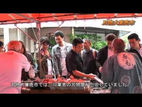 関市 ~第43回 刃物祭り~