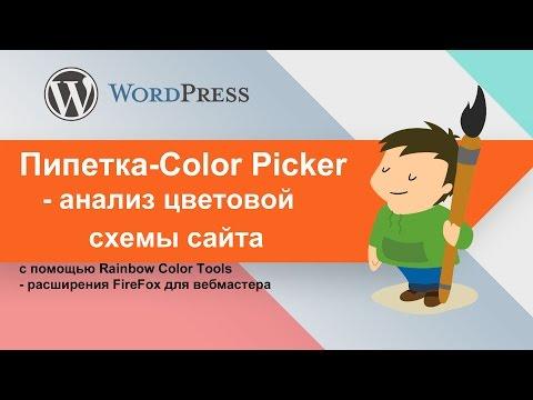 Пипетка/Color Picker - анализ цветовой схемы сайта с помощью Rainbow Color Tools