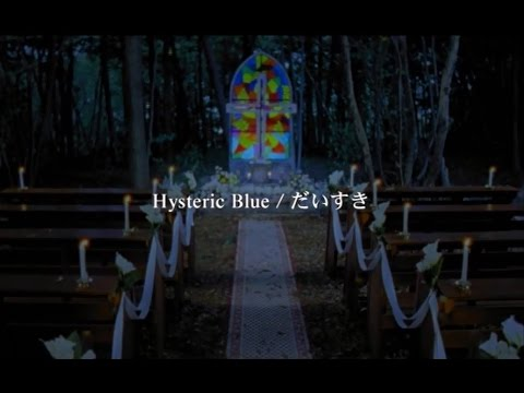 Hysteric Blueの画像 p1_33