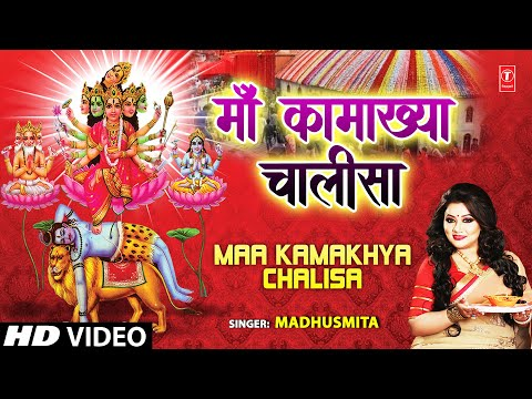Maa Kamakhya Aarti Devi Bhajan By Madhusmita [full Video Song] I Maa Kamakhya Gayatri Mantra video