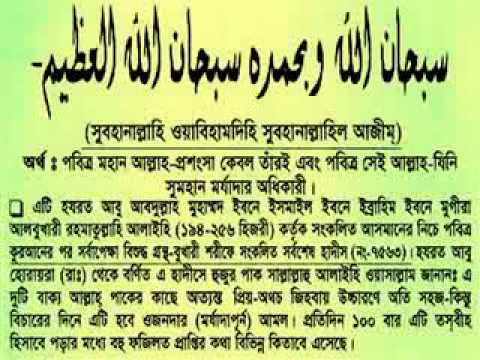 Tasbeh ( subhanallahi wa bihamdihi subhan allahil azeem )