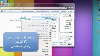 شرح طريقة تسريع ويندوز 7 بدون برامج