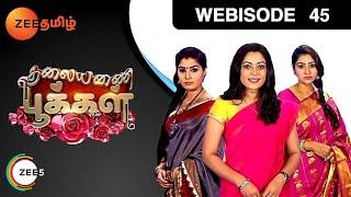 Thalayanai Pookal - Episode 45  - July 22, 2016 - Webisode
