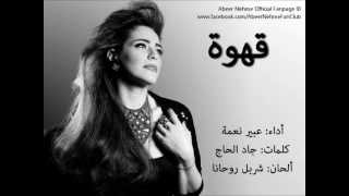 Abeer Nehme and Charbel Rouhana - Ahwe / عبير نعمه وشربل روحانا - قهوه