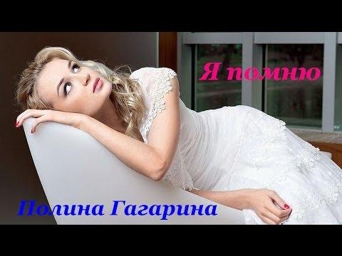 Полина Гагарина - Я помню (live)