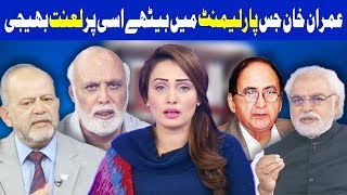 Think Tank With Syeda Ayesha Naaz - 19 January 2018 - Dunya News