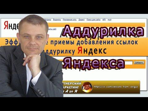 Аддурилка Яндекса (Евгений Вергус)