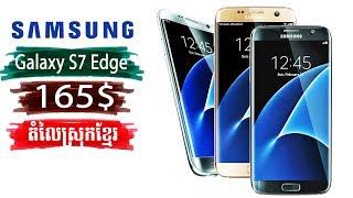 samsung galaxy S7 edge review - khmer shop - galaxy S7 edge price - samsung galaxy S7 edge specs