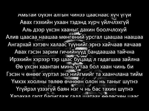 Desant - Uhsen Yurunhiilugch   Үхсэн ерөнхийлөгч Lyrics (Үгтэй) video