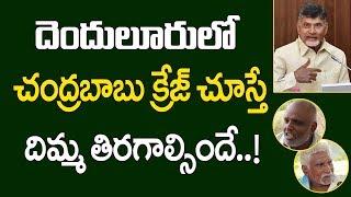 దెందులూరులో చంద్రబాబు క్రేజ్ మాములుగా లేదుగా | Denduluru Public on AP Next Cm 2019 | Myra Media