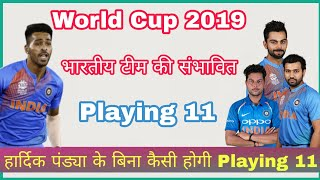 World Cup 2019 : India Team Best Playing 11