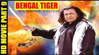 BENGAL TIGER   2001   PART 9   HINDI MOVIE    MITHUN CHAKTROBARTY