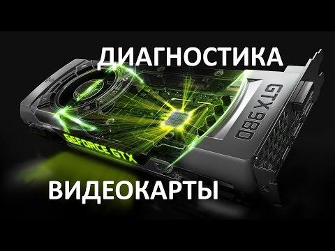 Видео как проверить работоспособность видеокарты NVIDIA на ноутбуке