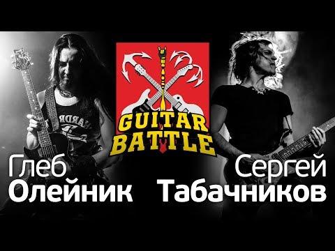 GUITAR BATTLE #01 Олейник VS Табачников