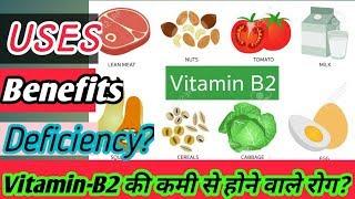 Vitamin-B2(Riboflavin)👍Sources/uses/deficiency😍uses of vitamins#घाव नहीं भर रहा है तो करें ये काम