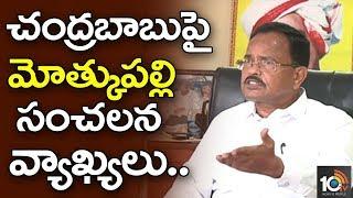 చంద్రబాబుపై మోత్కుపల్లి  సంచలన వ్యాఖ్యలు… | TDP Motkupalli Sensational Comments