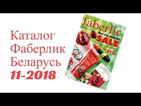 Каталог Фаберлик Беларусь 11 2018