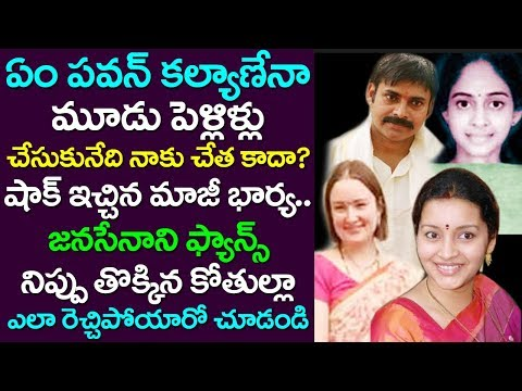 Why Only Pawan Kalyan 3 Marriages? I Too Have Guts | Ex Wife Gave Shock To Janasena President | LOVE