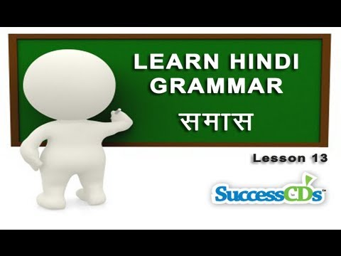 Learn Hindi Grammar समास शब्द SAMAAS  ( Compound Word )