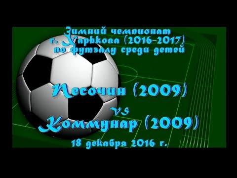 Песочин (2009) vs Коммунар (2009) (18-12-2016)