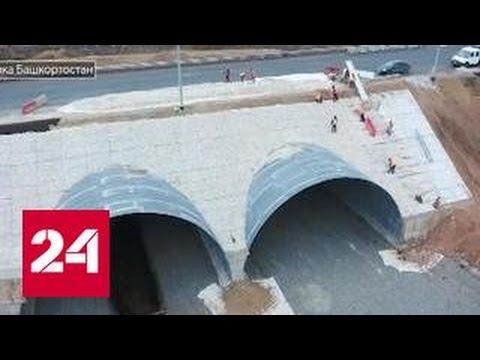 Может ли мост двигаться со скоростью 15 см/час. Дороги России: Башкирия