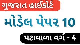 High court peon model paper - 10 | Gujarat High court peon 2019 | Knowledge Sathi
