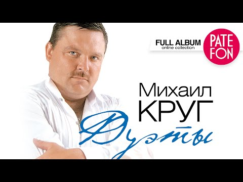 Михаил Круг - Дуэты (Весь альбом) 2012 / FULL HD