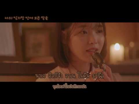 [Karaoke Thai Sub] [MV] IU(아이유) _ Through The Night(밤편지)