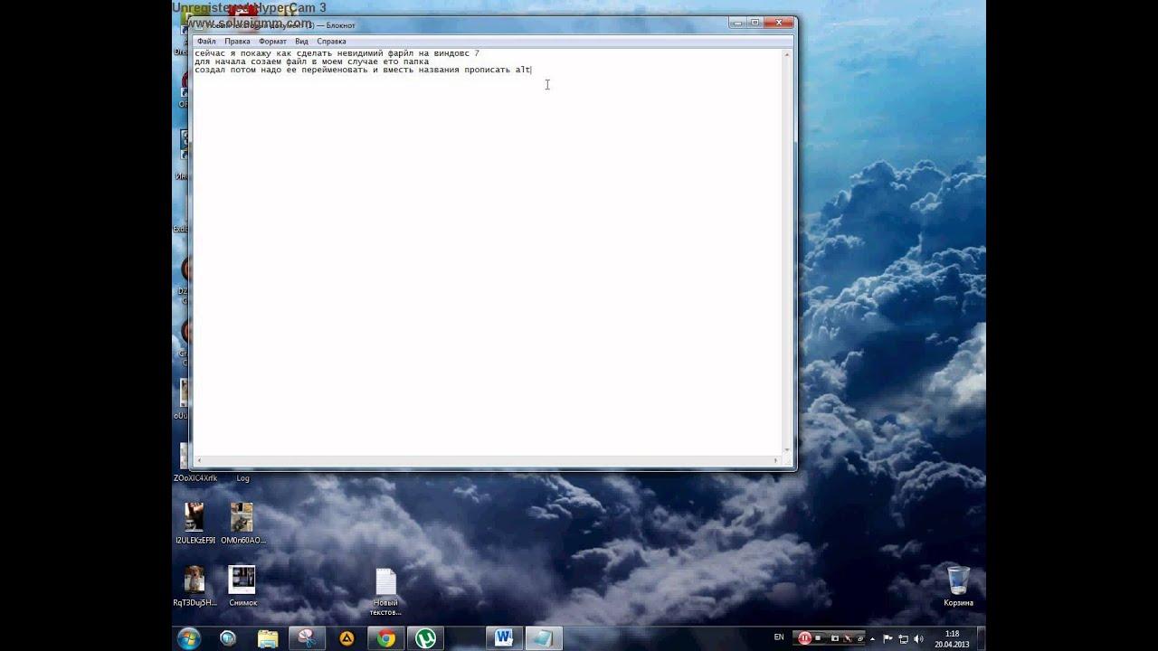 Как сделать невидимый файл - wikiHow 93