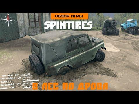 Впечатления от Spintires. В лес по дрова (Обзор игры)