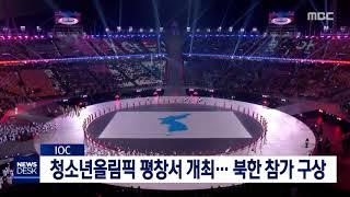 IOC, 동계청소년올림픽 남북 공동개최 구상