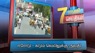 27TH MAY 7PM MANI NEWS