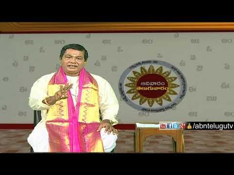 Meegada Ramalinga Swamy About Study and Devotion   Adivaram Telugu Varam