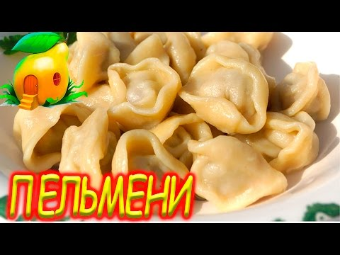 Домашние пельмени. Cooking Russian food!#1
