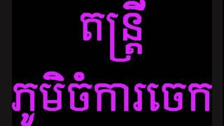 DJ PAVIN REMIX SONG {នារីខ្មែរ} remix khmer song