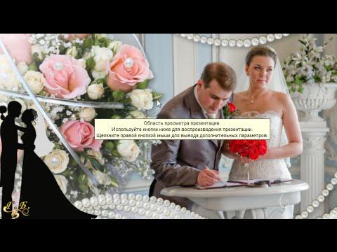 Поздравление на свадьбу смотреть в одну с