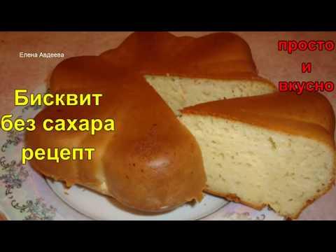 Классический рецепт бисквита пошаговый рецепт