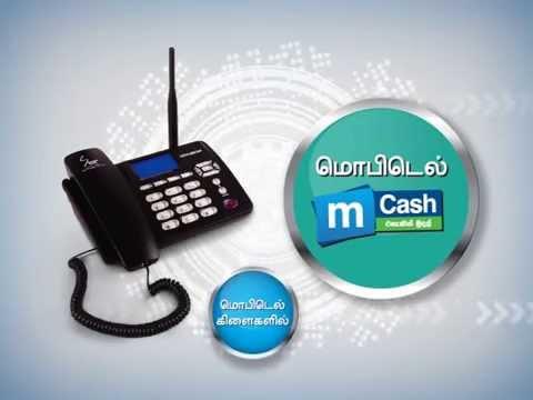 SLT Citylink mCash - Tamil