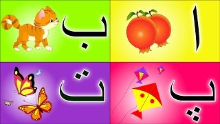 Learn Urdu Alphabets and Words and Many More | اردو حروف اور الفاظ | Urdu Kids Rhymes Collection