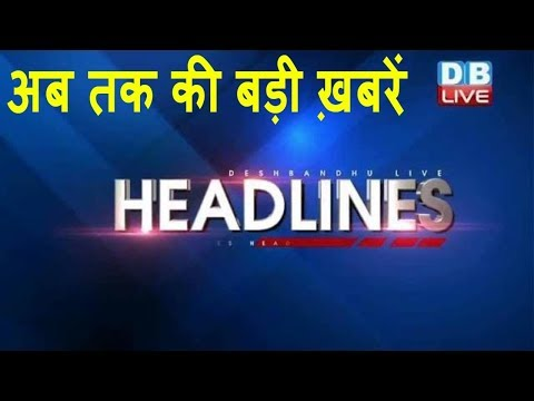 Latest news today | अब तक की बड़ी ख़बरें | Morning Headlines | Top News | 18 Sep 2018 | #DBLIVE